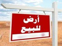 Land in Haram-photo @index